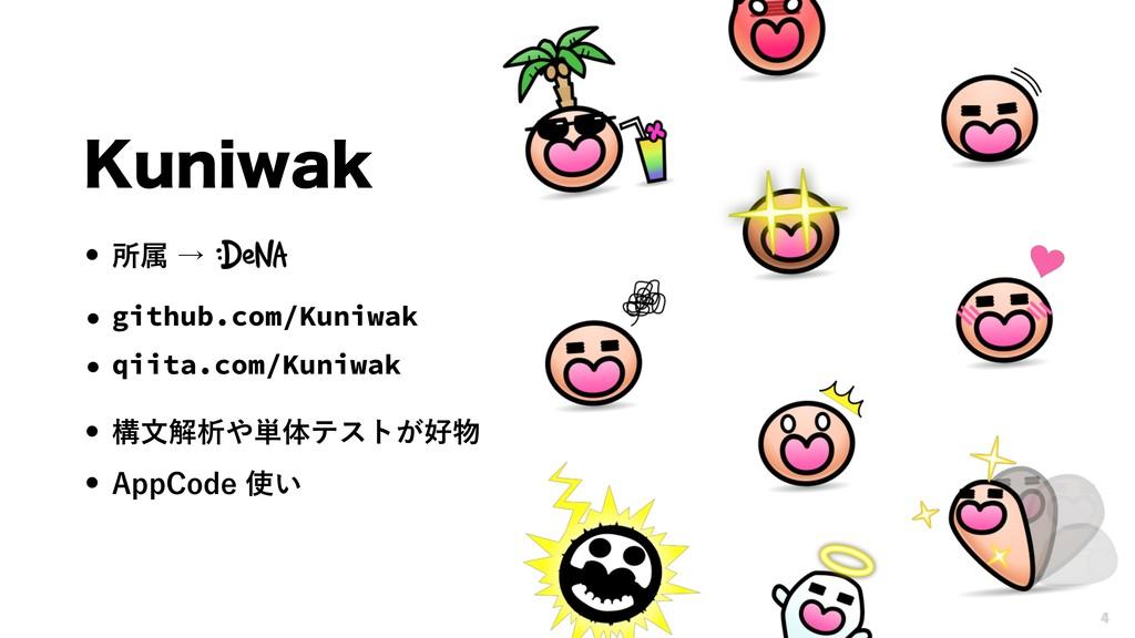 ,VOJXBL w ॴଐˠ • github.com/Kuniwa...