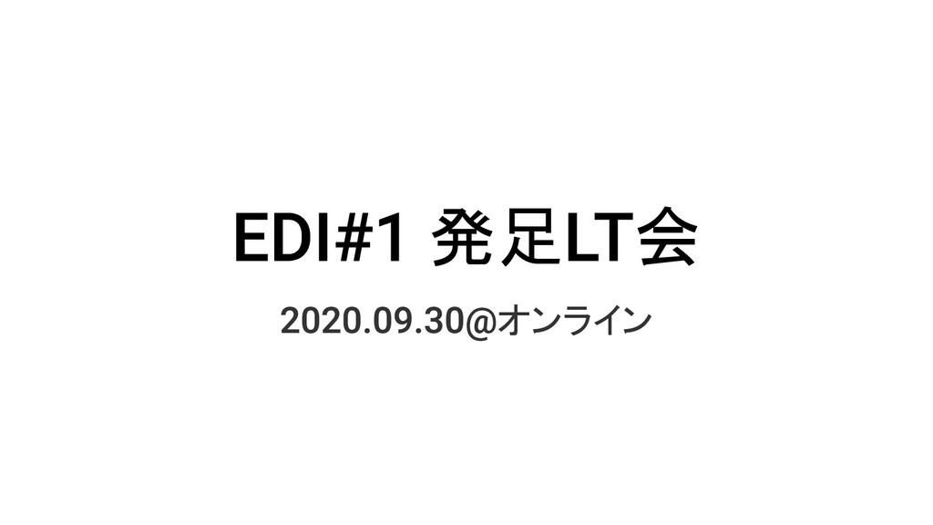 発足 会 オンライン