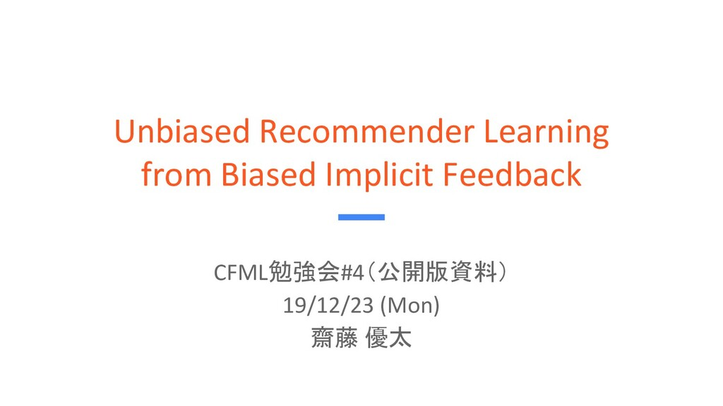 Unbiased Recommender Learning from Biased Impli...