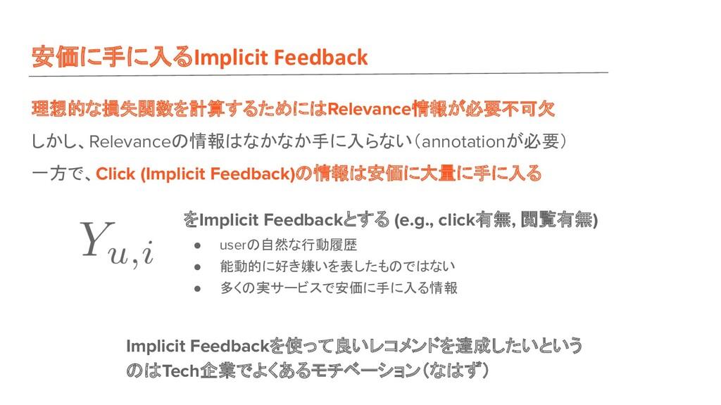 安価に手に入るImplicit Feedback 理想的な損失関数を計算するために Relev...