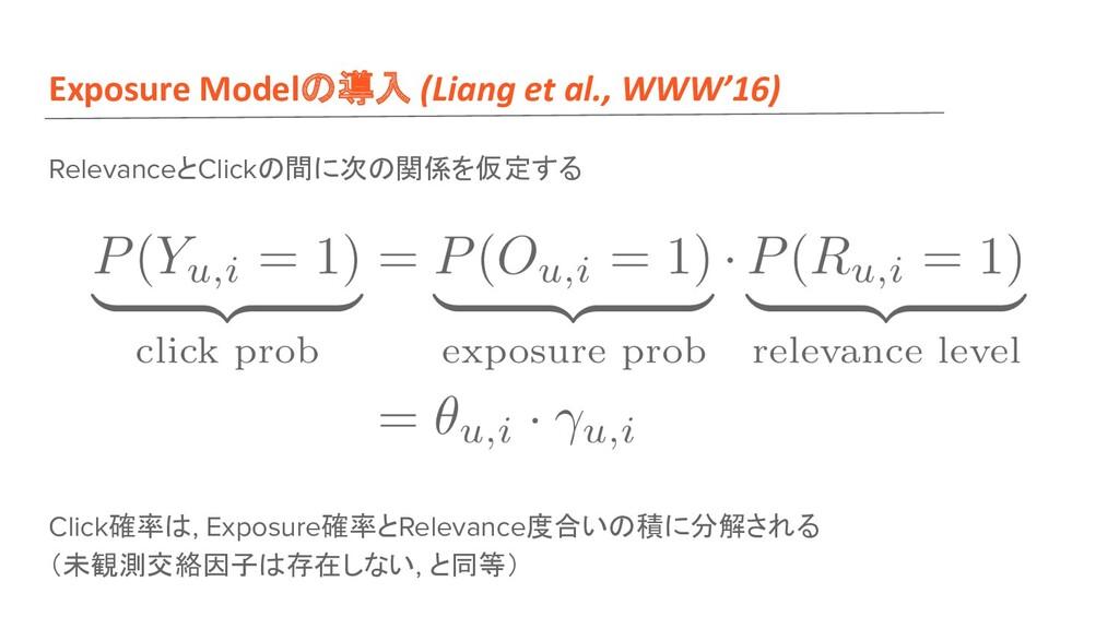 Exposure Model 導入 (Liang et al., WWW'16) Releva...