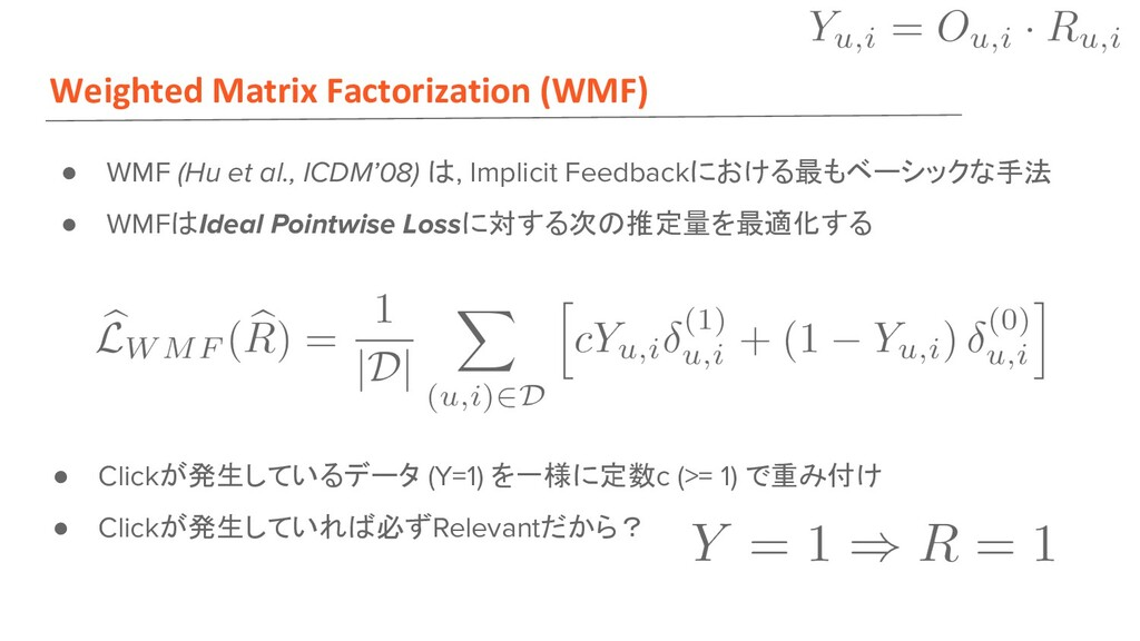 Weighted Matrix Factorization (WMF) ● WMF (Hu e...