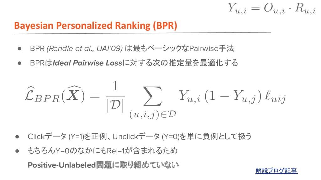 Bayesian Personalized Ranking (BPR) ● BPR (Rend...