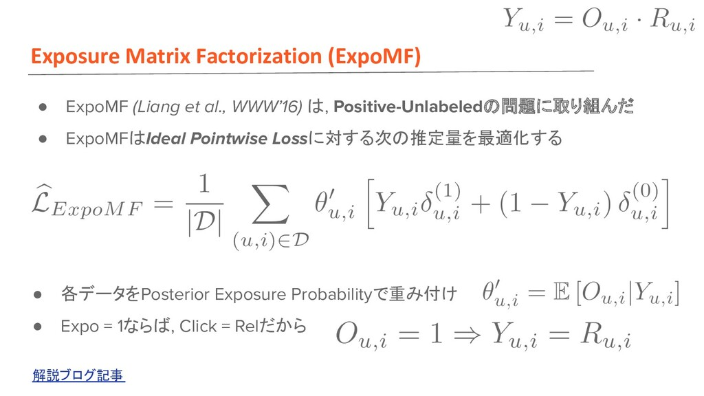 Exposure Matrix Factorization (ExpoMF) ● ExpoMF...