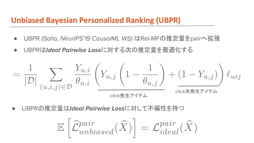 Unbiased Bayesian Personalized Ranking (UBPR) ●...
