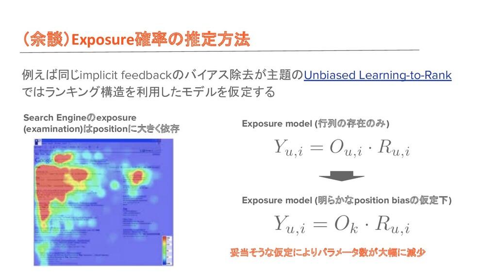 (余談)Exposure確率 推定方法 例え 同じimplicit feedback バイアス...