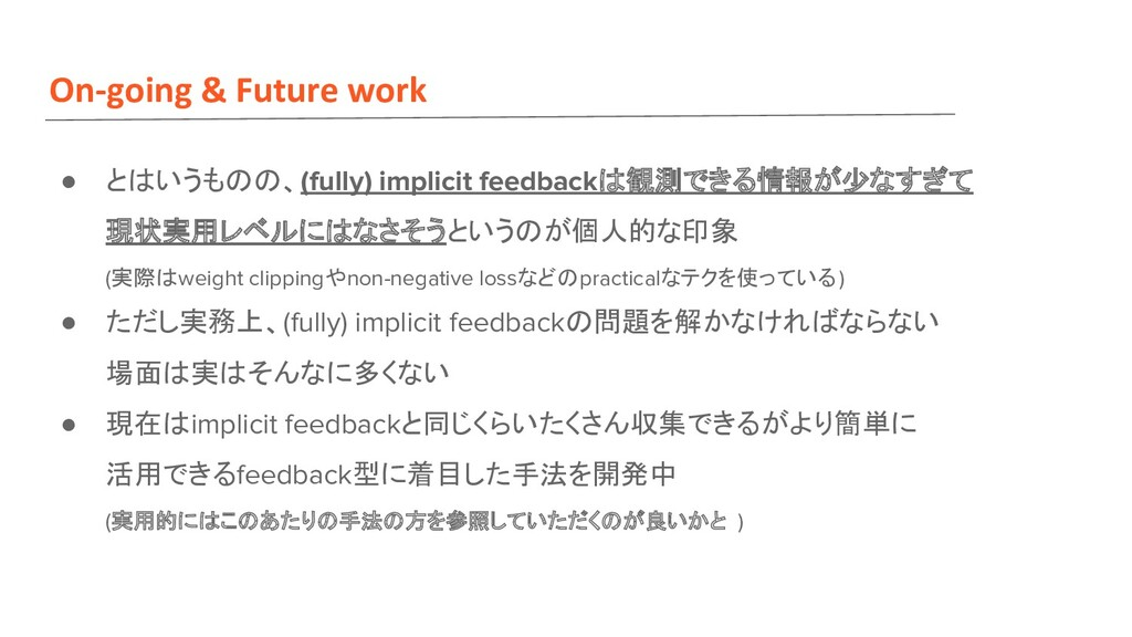 On-going & Future work ● と いうも 、(fully) implici...