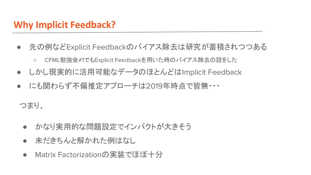 Why Implicit Feedback? ● 先 例などExplicit Feedback...