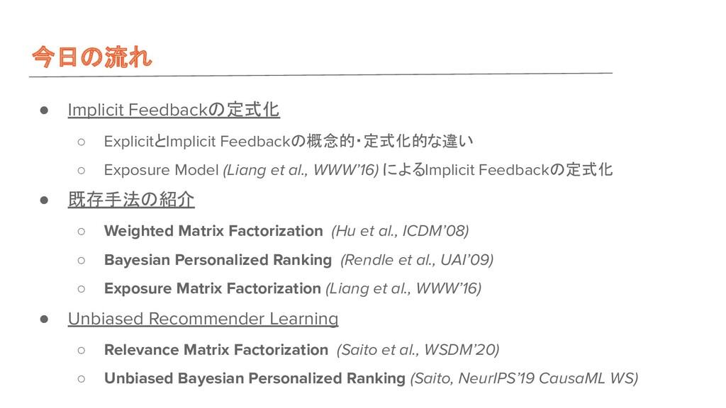今日 流れ ● Implicit Feedback 定式化 ○ ExplicitとImplic...