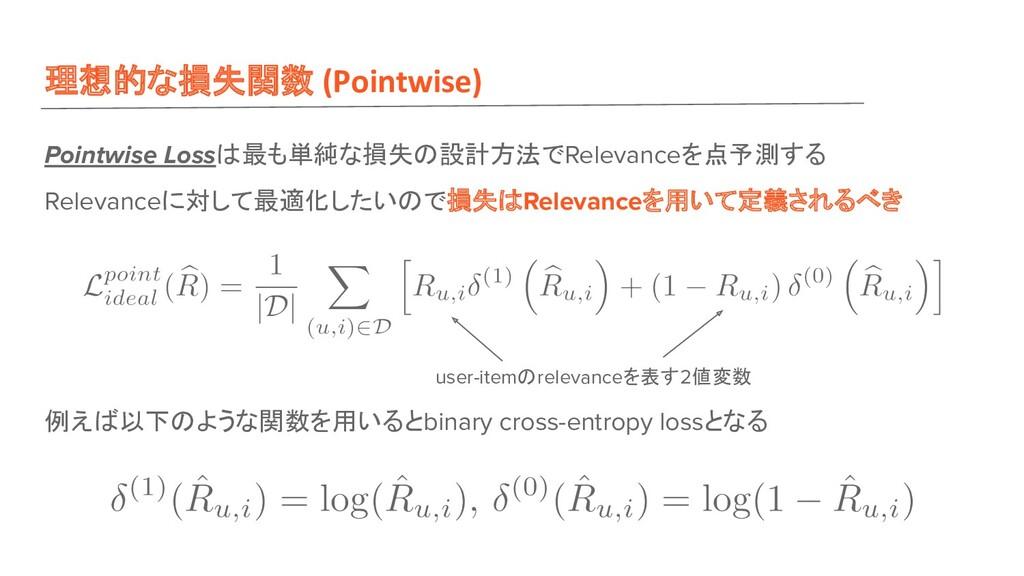 理想的な損失関数 (Pointwise) Pointwise Loss 最も単純な損失 設計方...