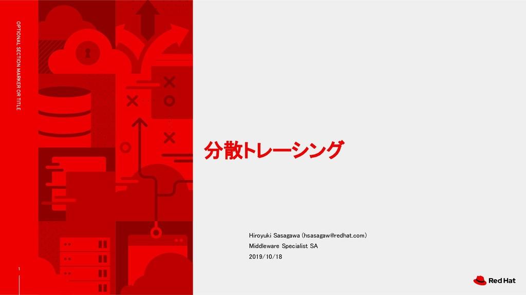 1 分散トレーシング Hiroyuki Sasagawa (hsasagaw@redhat.c...