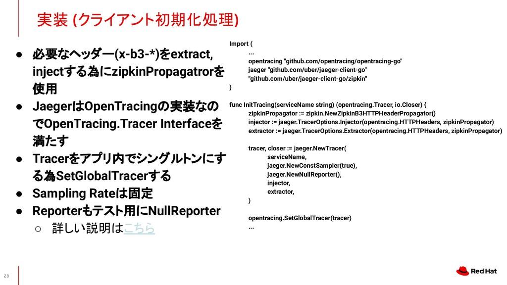 """実装 (クライアント初期化処理) 28 Import ( ... opentracing """"g..."""