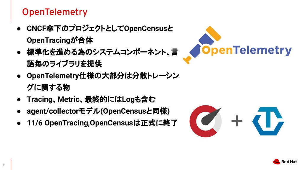 ● CNCF傘下のプロジェクトとしてOpenCensusと OpenTracingが合体 ● ...
