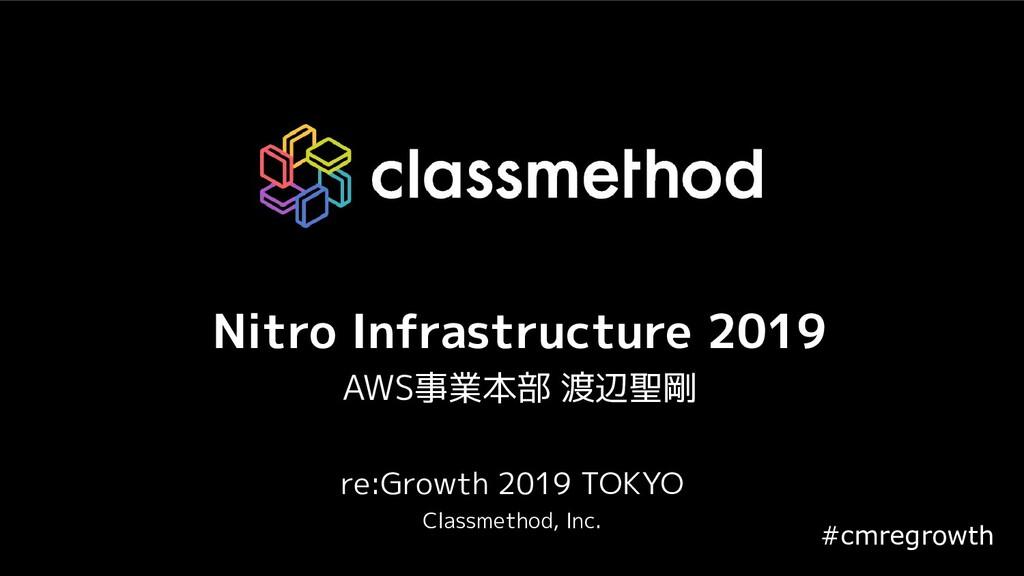 #cmregrowth Nitro Infrastructure 2019 AWS事業本部 渡...
