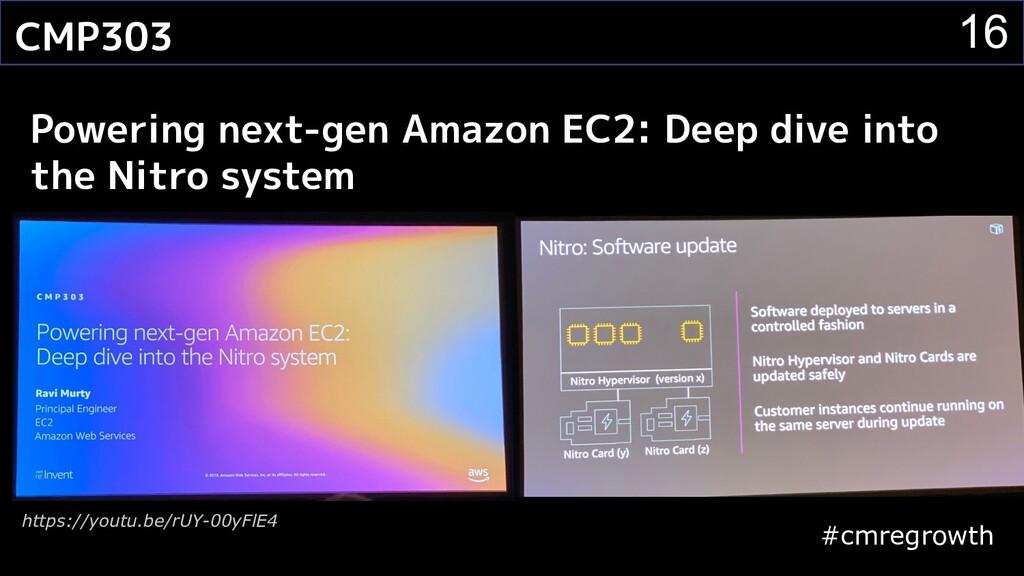 #cmregrowth 16 CMP303 Powering next-gen Amazon ...