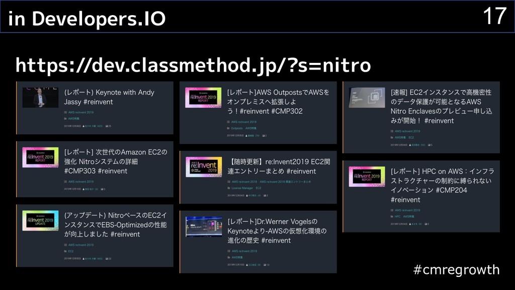 #cmregrowth 17 in Developers.IO https://dev.cla...