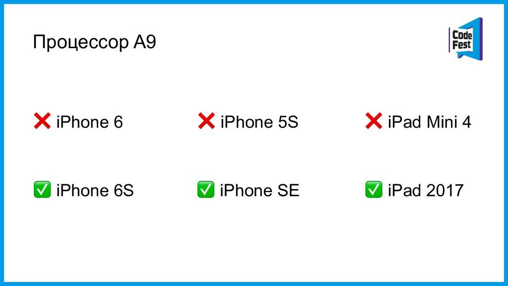 Процессор A9 ✅ iPhone 6S ✅ iPhone SE ✅ iPad 201...