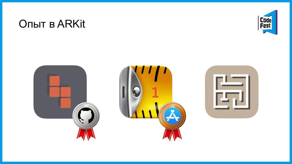 Опыт в ARKit