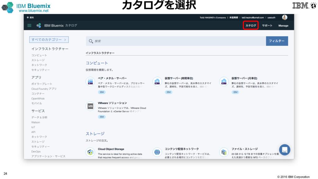 © 2016 IBM Corporation 24 IBM Bluemix www.bluem...