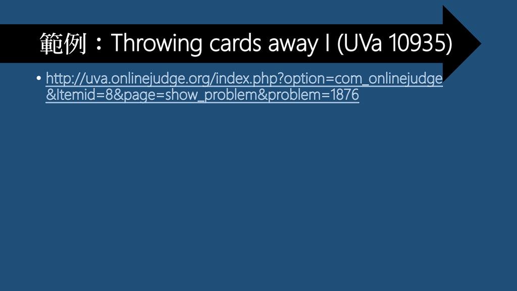 範例:Throwing cards away I (UVa 10935)