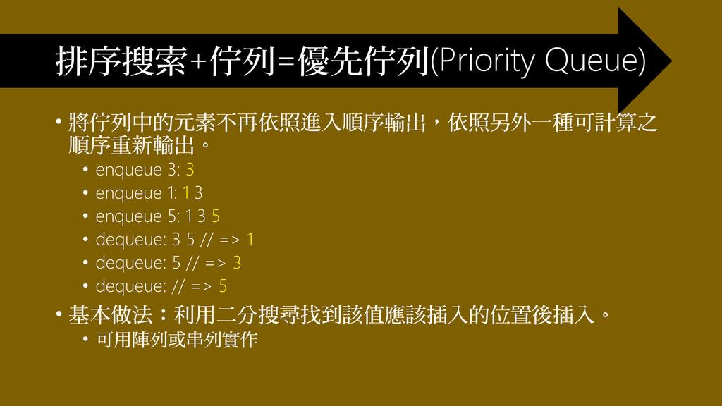• 將佇列中的元素不再依照進入順序輸出,依照另外一種可計算之 順序重新輸出。 • enqueu...