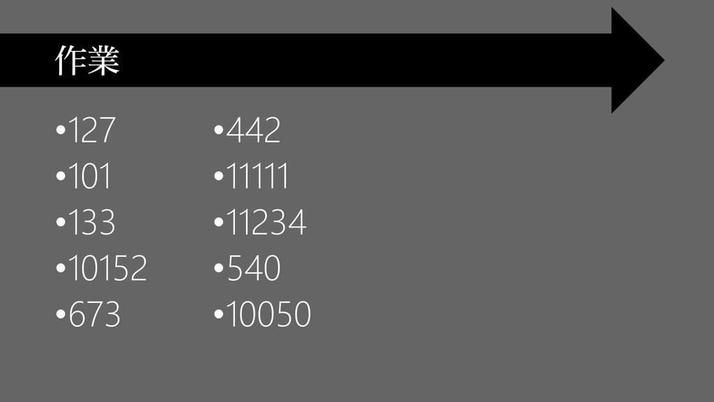 •127 •101 •133 •10152 •673 作業 •442 •11111 •1123...