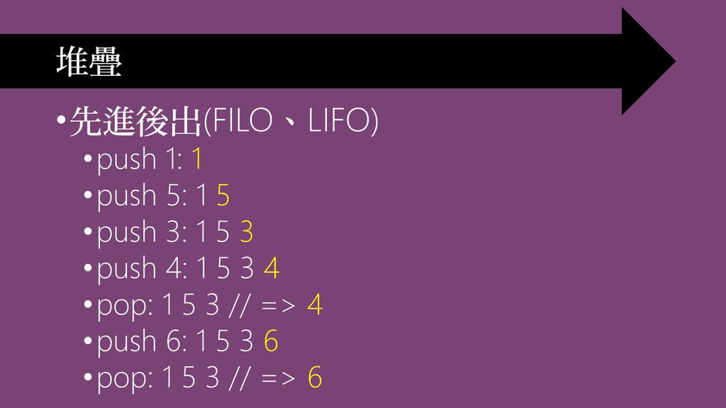 •先進後出(FILO、LIFO) •push 1: 1 •push 5: 1 5 •push ...