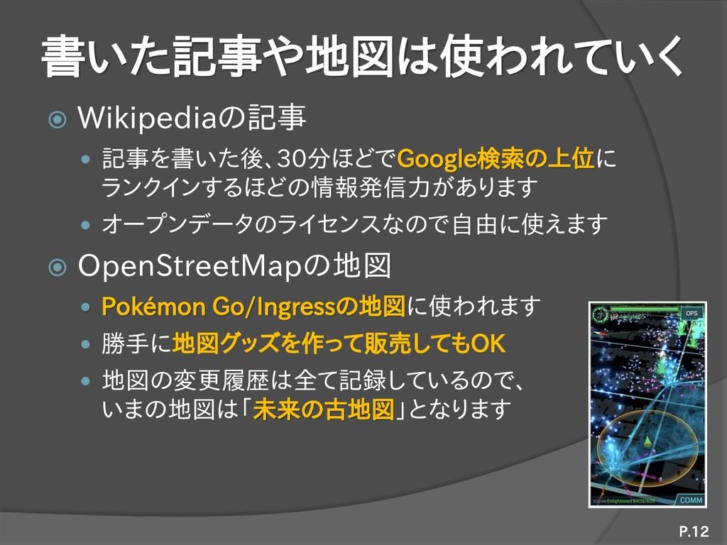 書いた記事や地図は使われていく  Wikipediaの記事  記事を書いた後、30分ほどで...