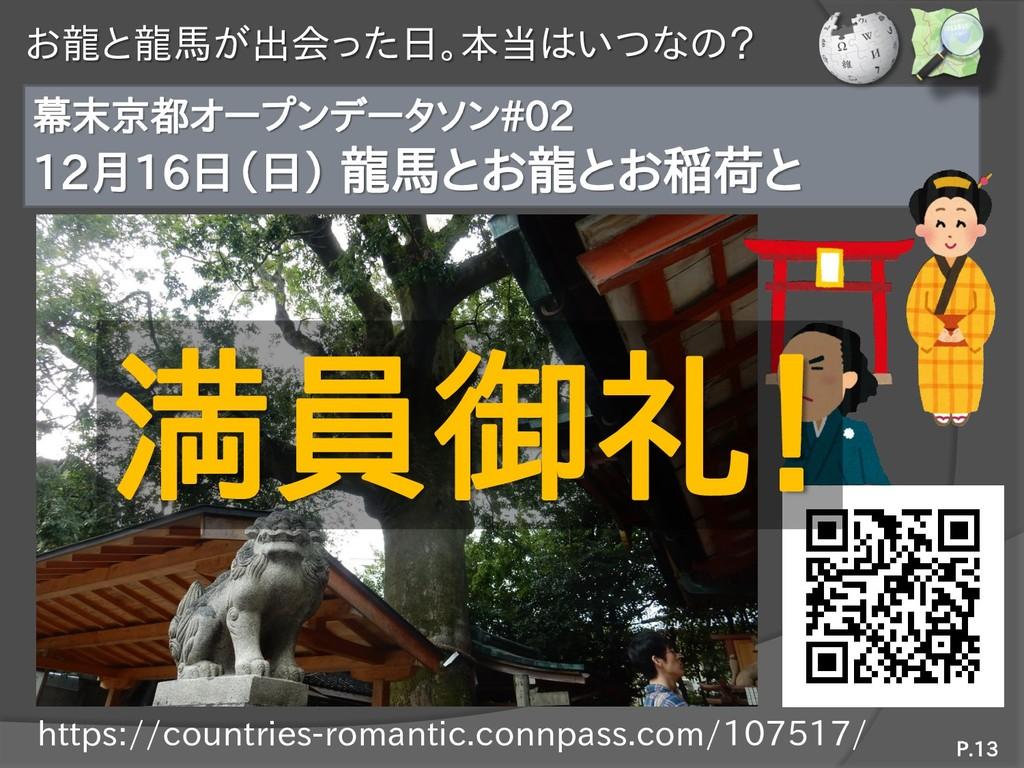 お龍と龍馬が出会った日。本当はいつなの? 幕末京都オープンデータソン#02 12月16日(日)...