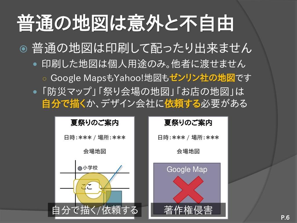 普通の地図は意外と不自由  普通の地図は印刷して配ったり出来ません  印刷した地図は個人用...