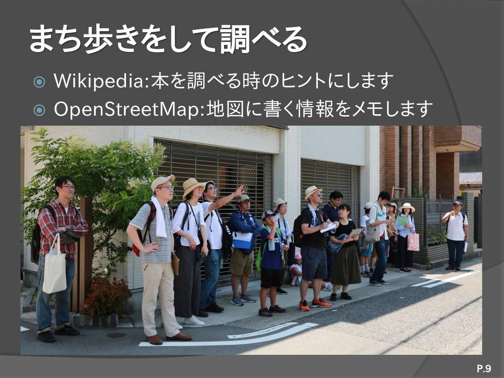 まち歩きをして調べる  Wikipedia:本を調べる時のヒントにします  OpenStr...