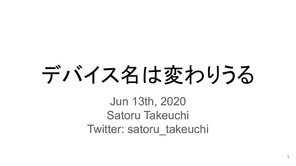 デバイス名は変わりうる Jun 13th, 2020 Satoru Takeuchi Twit...