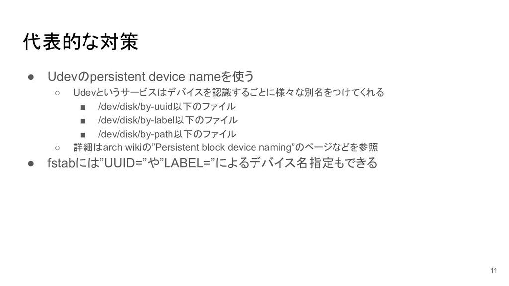 代表的な対策 ● Udevのpersistent device nameを使う ○ Udevと...