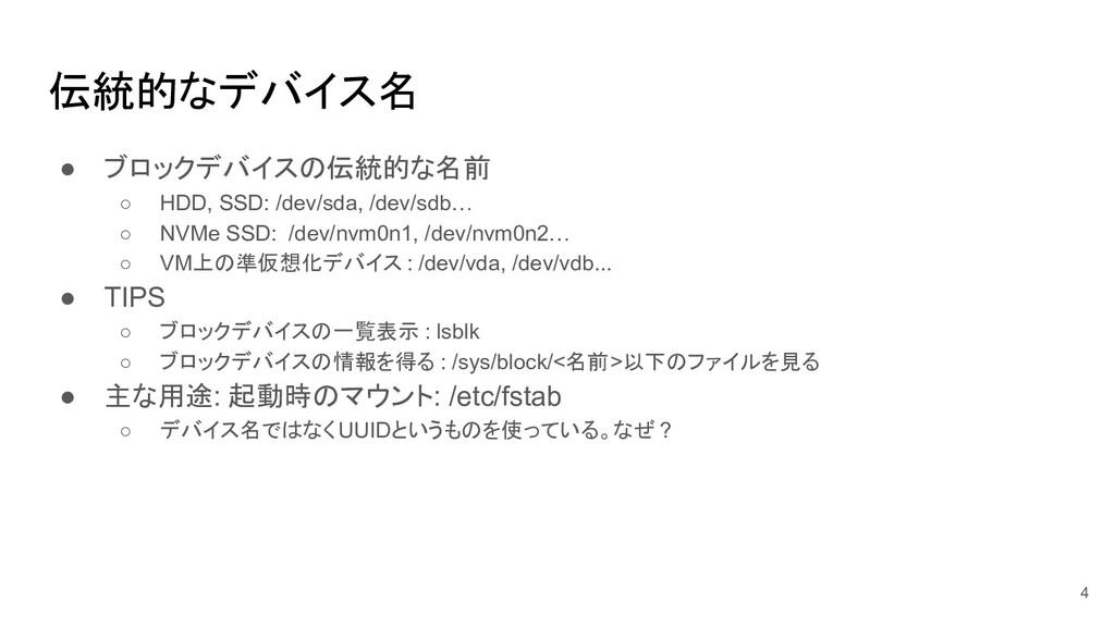 伝統的なデバイス名 ● ブロックデバイスの伝統的な名前 ○ HDD, SSD: /dev/sd...