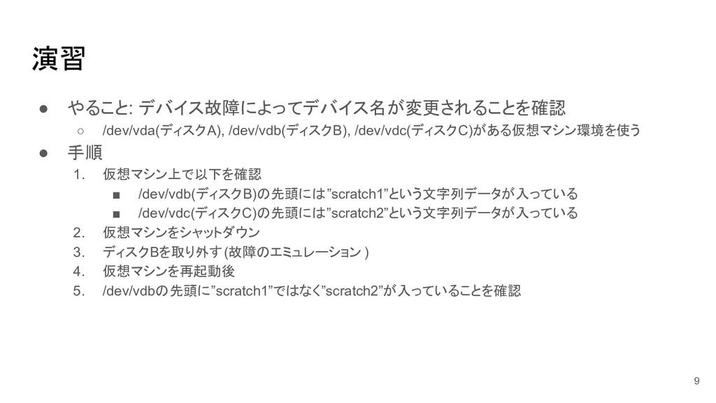 演習 ● やること: デバイス故障によってデバイス名が変更されることを確認 ○ /dev/vd...