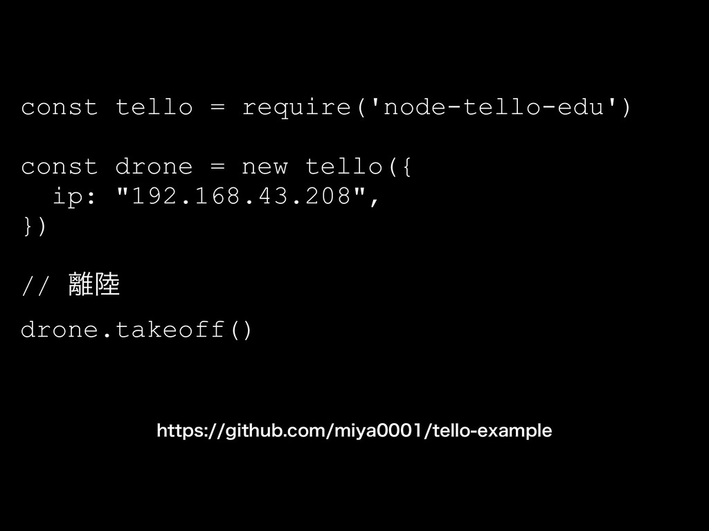 const tello = require('node-tello-edu') const d...