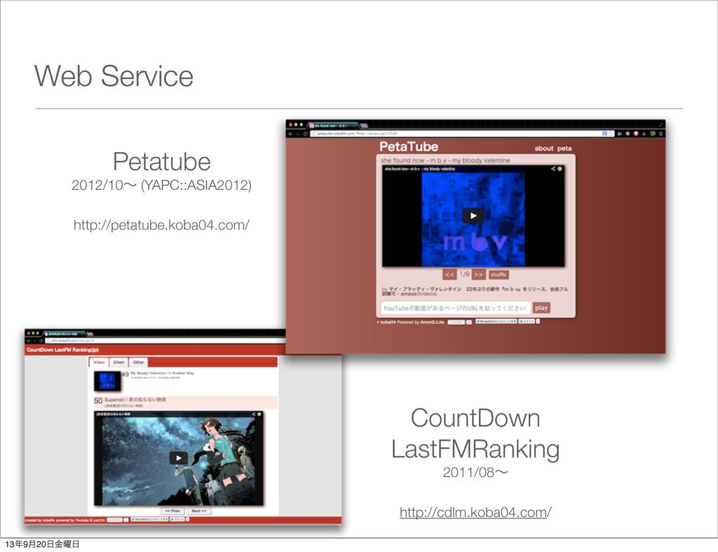 Web Service Petatube 2012/10ʙ (YAPC::ASIA2012) ...