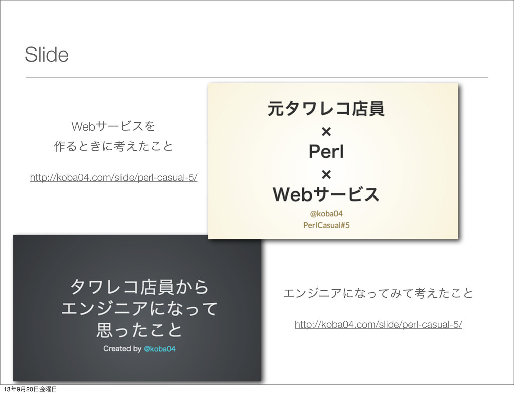 Slide WebαʔϏεΛ ࡞Δͱ͖ʹߟ͑ͨ͜ͱ http://koba04.com/sli...
