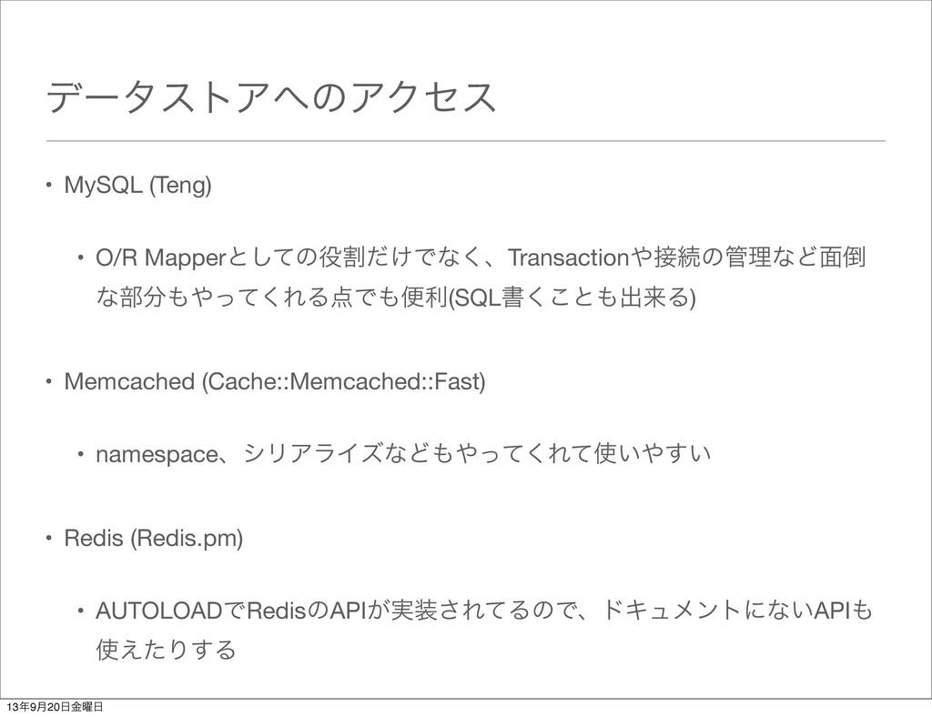 σʔλετΞͷΞΫηε • MySQL (Teng) • O/R Mapperͱͯ͠ͷׂͩ...