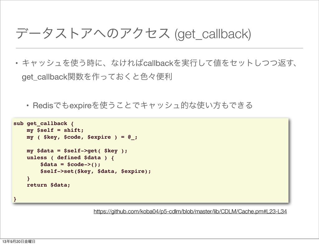 σʔλετΞͷΞΫηε (get_callback) • ΩϟογϡΛ͏ʹɺͳ͚Εca...
