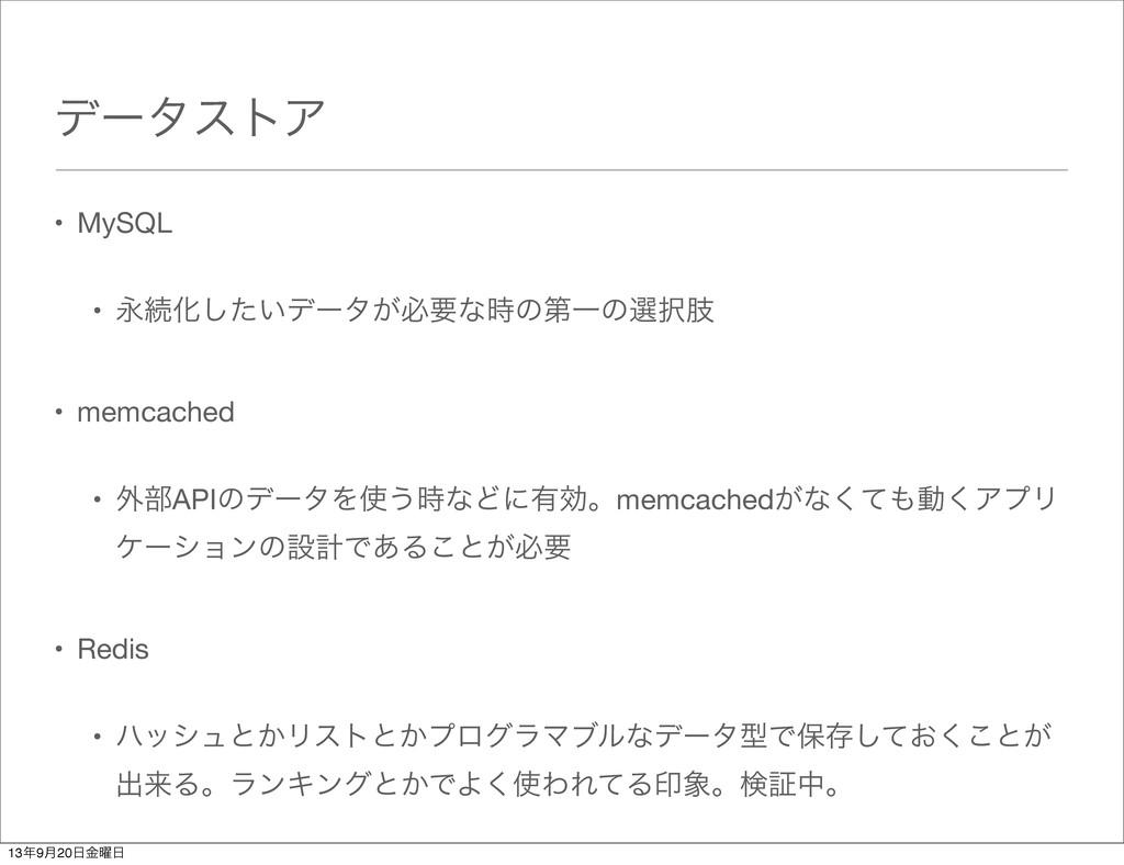 σʔλετΞ • MySQL • ӬଓԽ͍ͨ͠σʔλ͕ඞཁͳͷୈҰͷબࢶ • memcac...