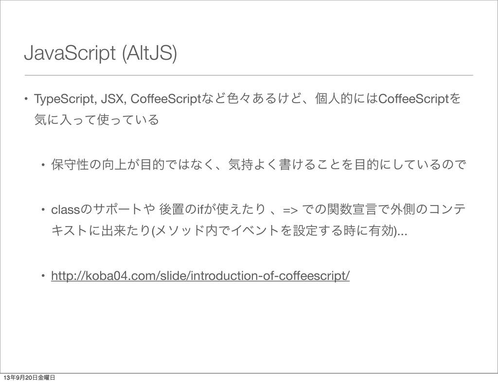 JavaScript (AltJS) • TypeScript, JSX, CoffeeScri...