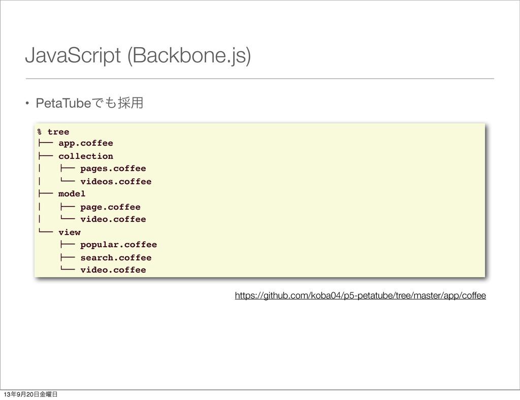 JavaScript (Backbone.js) • PetaTubeͰ࠾༻ % tree ...