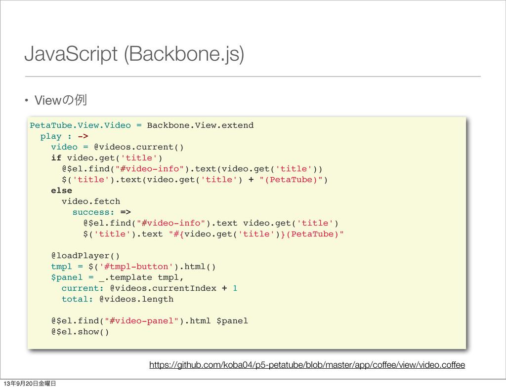 JavaScript (Backbone.js) • Viewͷྫ PetaTube.View...