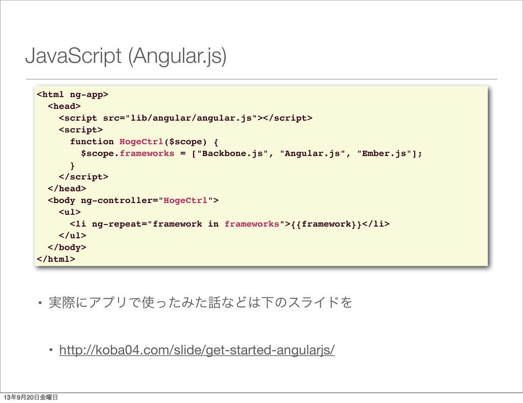 JavaScript (Angular.js) <html ng-app> <head> <s...