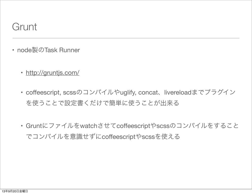 Grunt • nodeͷTask Runner • http://gruntjs.com/...