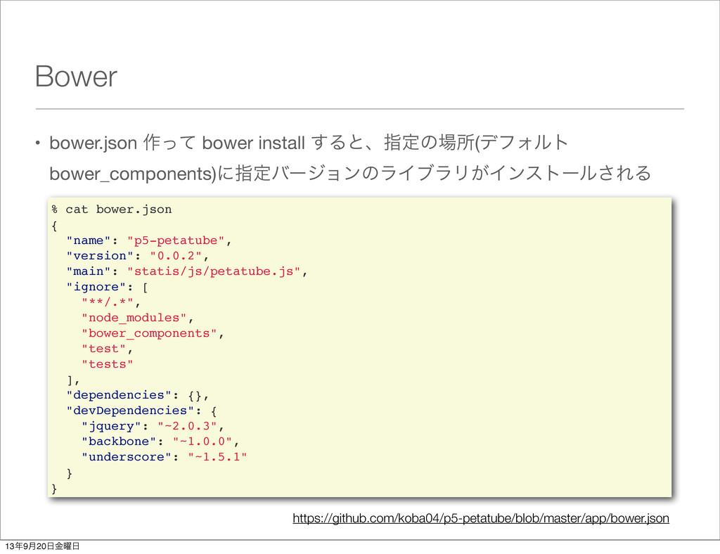 Bower • bower.json ࡞ͬͯ bower install ͢Δͱɺࢦఆͷॴ(...