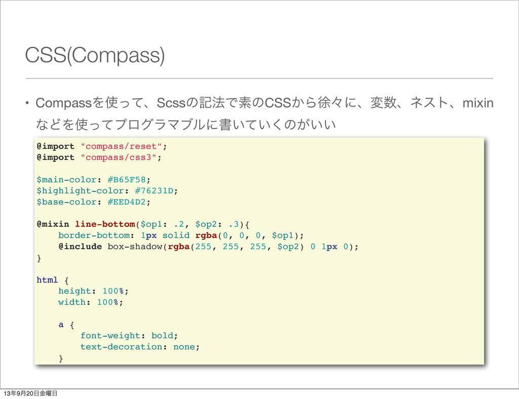 CSS(Compass) • CompassΛͬͯɺScssͷه๏ͰૉͷCSS͔Βঃʑʹɺม...