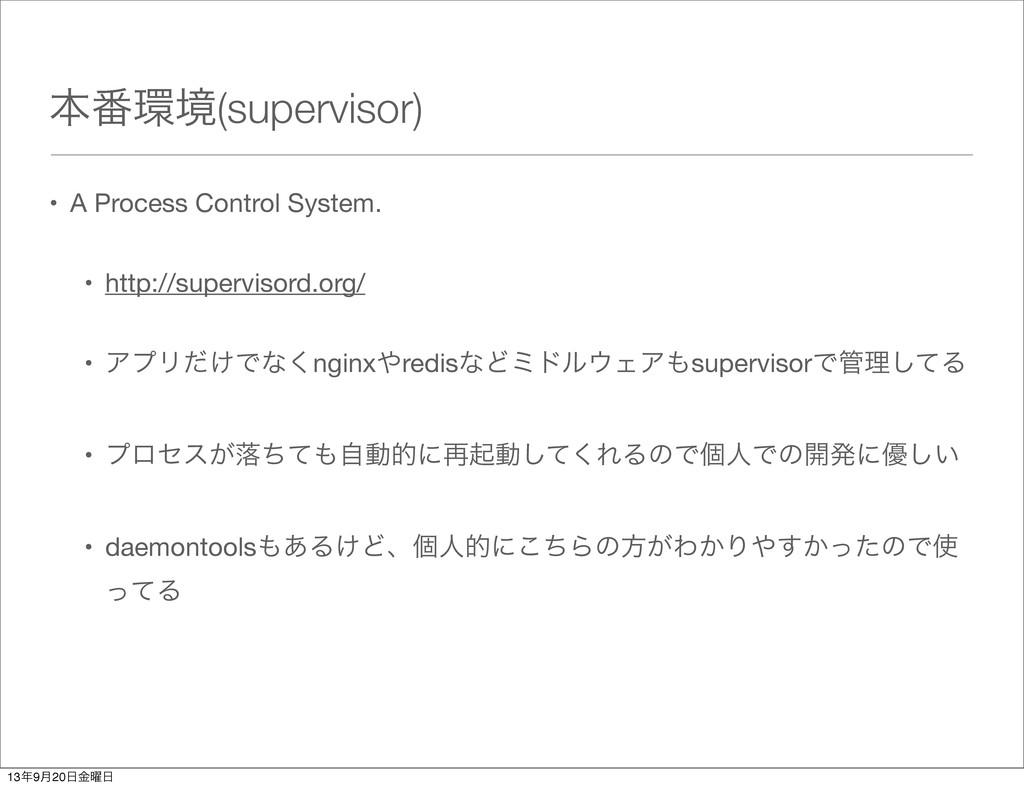 ຊ൪ڥ(supervisor) • A Process Control System. • ...