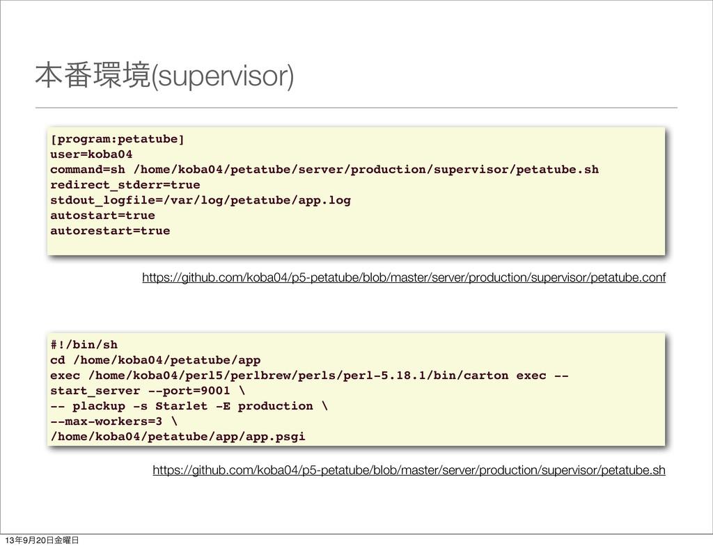 ຊ൪ڥ(supervisor) [program:petatube] user=koba04...